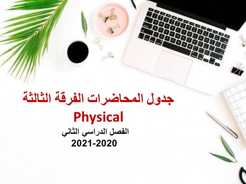 جدول محاضرات الفرقة الثالثة Physical الفصل الدراسي الثاني 2020-2021