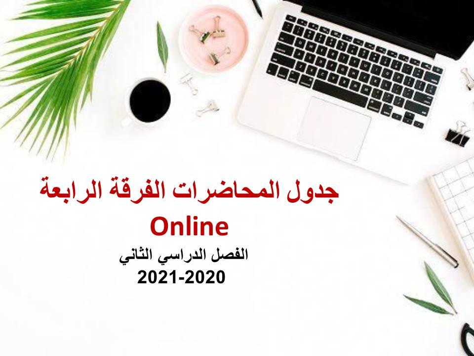 جدول محاضرات الفرقة الرابعة Online الفصل الدراسي الثاني 2020-2021