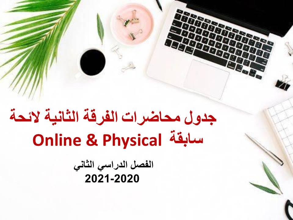 جدول محاضرات الفرقة الثانية لائحة سابقة Online & Physical الفصل الدراسي الثاني 2020-2021