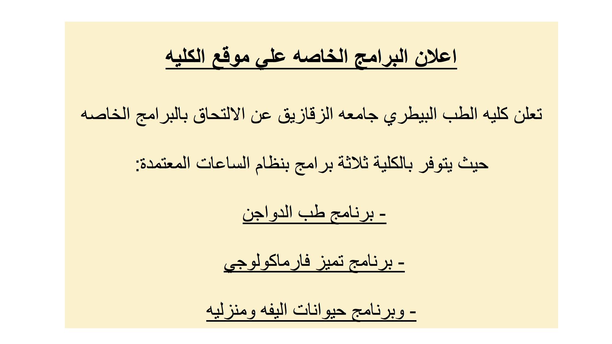 اعــــــــــــــــلان عن البرامج الخاصة بالكلية