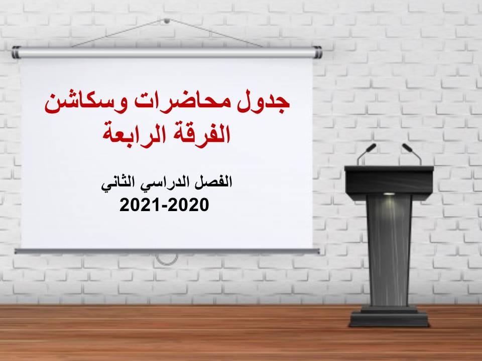 جدول محاضرات وسكاشن الفرقة الرابعه الفصل الدراسي الثاني 2020-2021