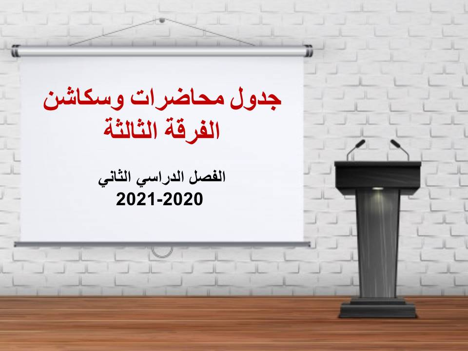 جدول محاضرات وسكاشن الفرقة الثالثة الفصل الدراسى الثانى 2020-2021