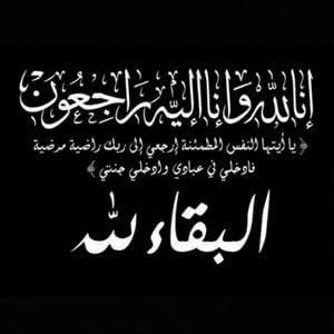 وفاة الدكتور مصطفى إبراهيم