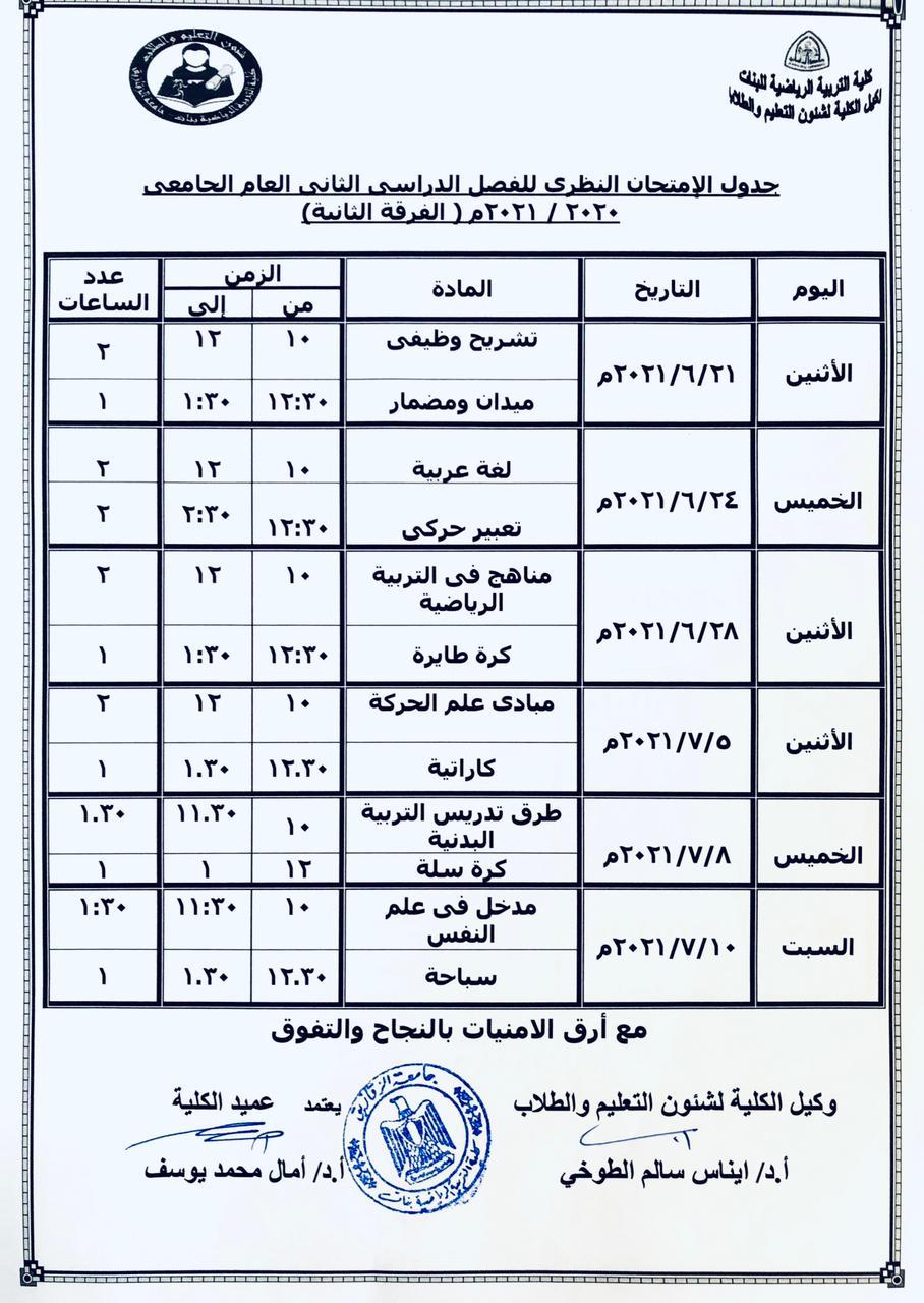 جدول الامتحان النظري للفصل الدراسي الثاني العام الجامعي 2020-2021 (الفرقة الثانية)