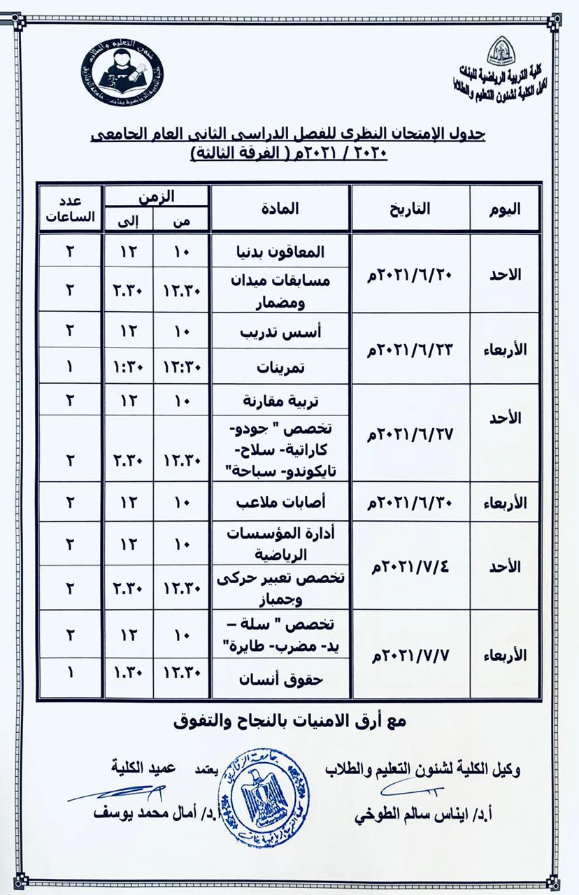 جدول الامتحان النظري للفصل الدراسي الثاني العام الجامعي 2020-2021 (الفرقة الثالثة)