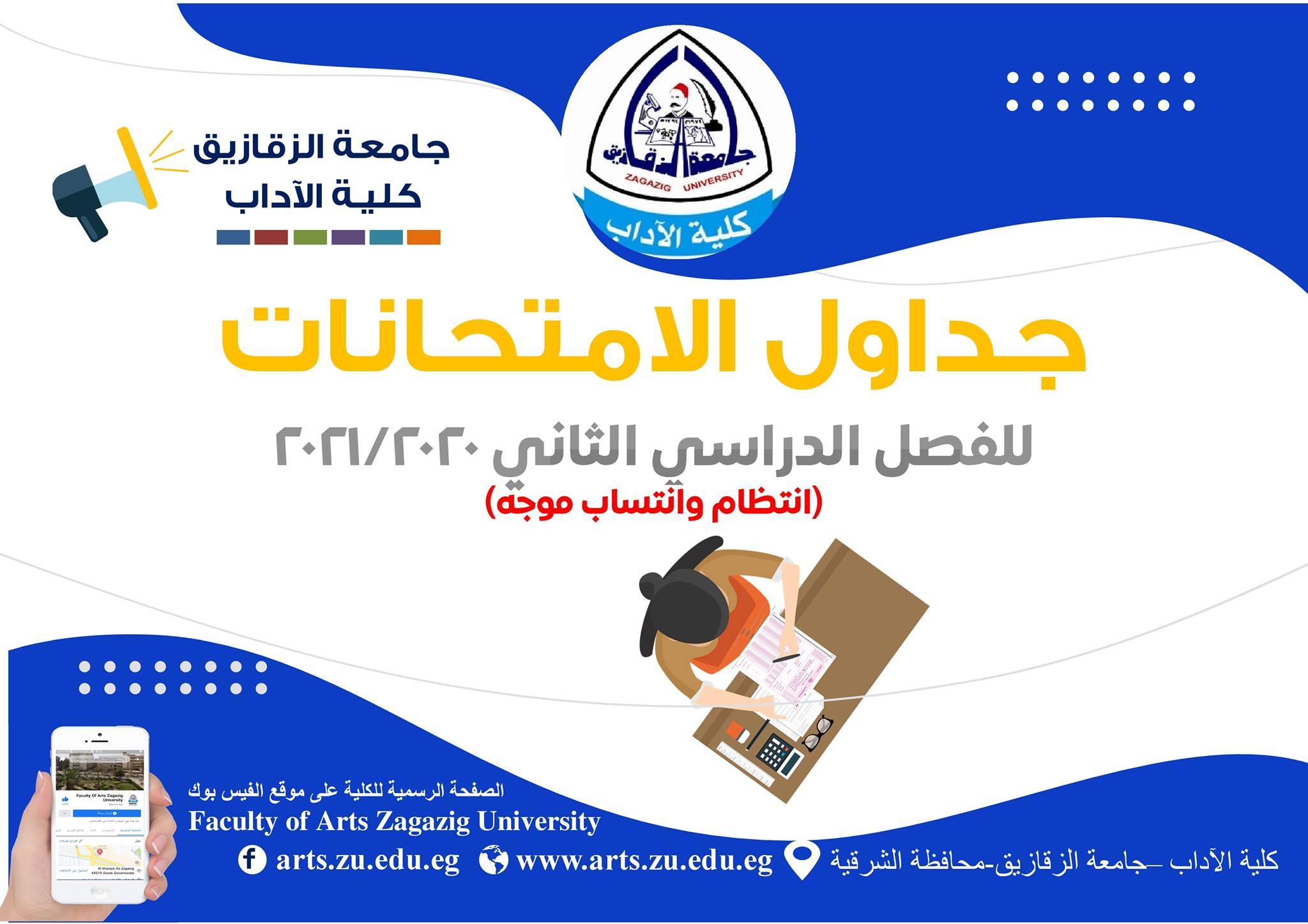 اعلان جدول امتحانات الفصل الدراسي الثاني للعام الجامعي 2021/2020 بكلية الآداب جامعة الزقازيق.