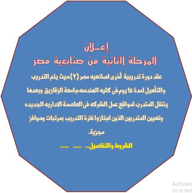 صنايعية مصر 2