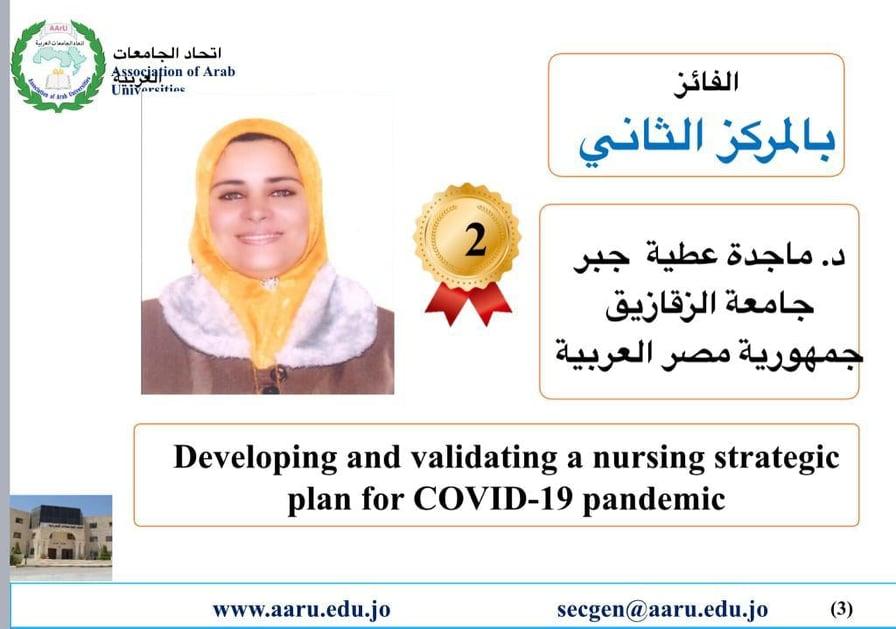 رئيس جامعة الزقازيق يهنئ د. ماجدة عطية جبر لفوزها بالمركز الثاني لجائزة اتحاد الجامعات العربية للتميز العلمي لأبحاث COVID-19 تم النشر بتاريخ: 09/06/2021