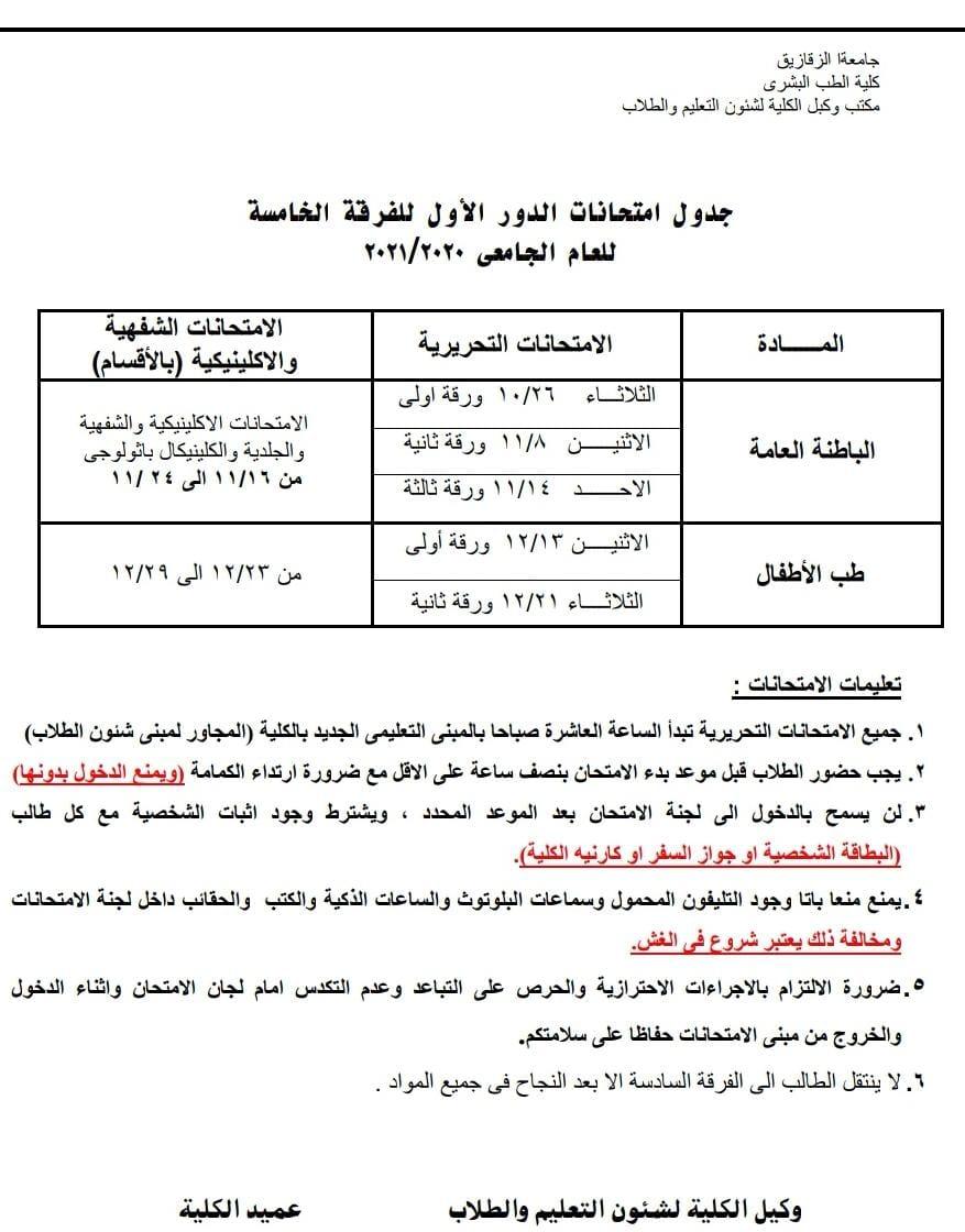 جدول إمتحانات الدور الأول للفرقة الخامسة للعام الجامعي 2020/2021