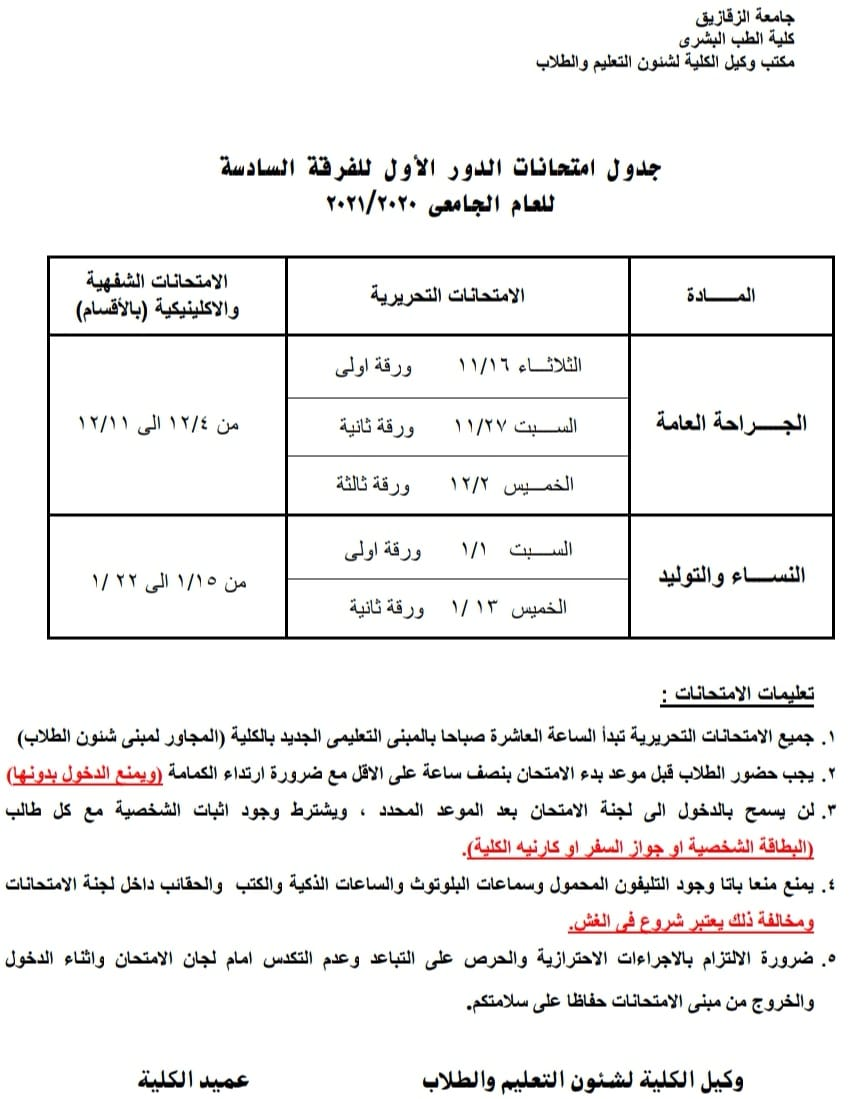 جدول إمتحانات الدور الأول للفرقة السادسة للعام الجامعي 2020/2021