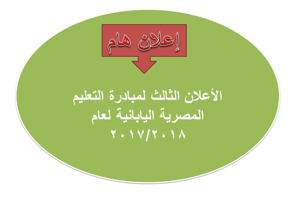 الأعلان الثالث لمبادرة التعليم المصرية اليابانية لعام 2017/2018
