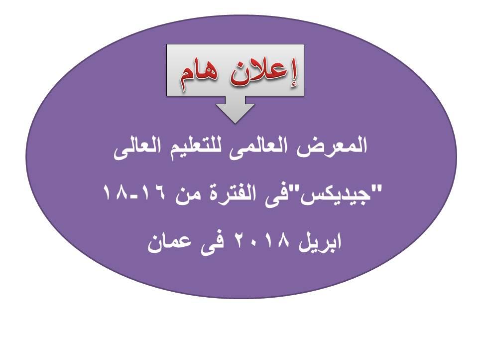 """تنظيم المعرض العالمى للتعليم العالى """"جيديكس""""فى الفترة من 16-18 ابريل 2018 فى عمان"""