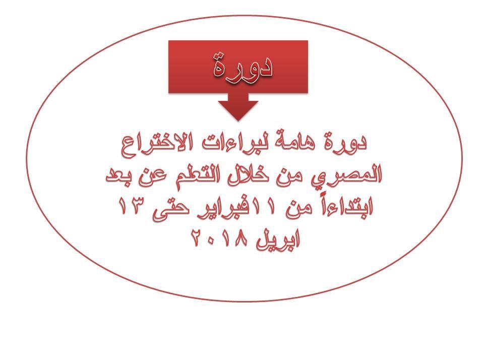 دورة هامة لبراءات الاختراع المصري من خلال التعلم عن بعد ابتداءاً من فبراير القادم