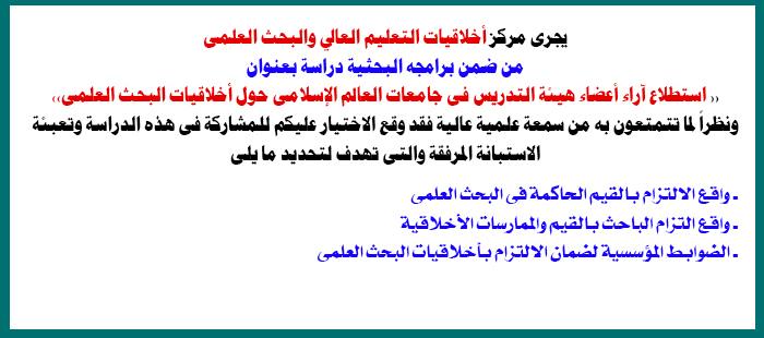 استطلاع آراء أعضاء هيئة التدريس فى جامعات العالم الإسلامى حول أخلاقيات البحث العلمى