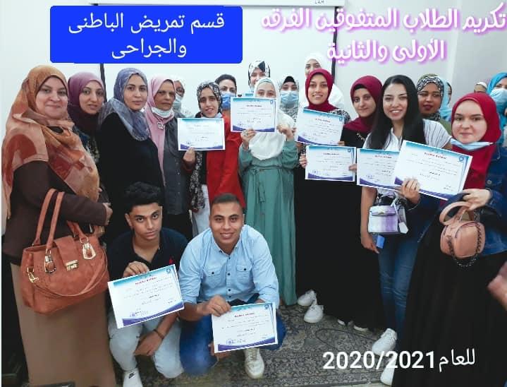تكريم الطلاب الأوائل بقسم تمريض الباطنى والجراحى