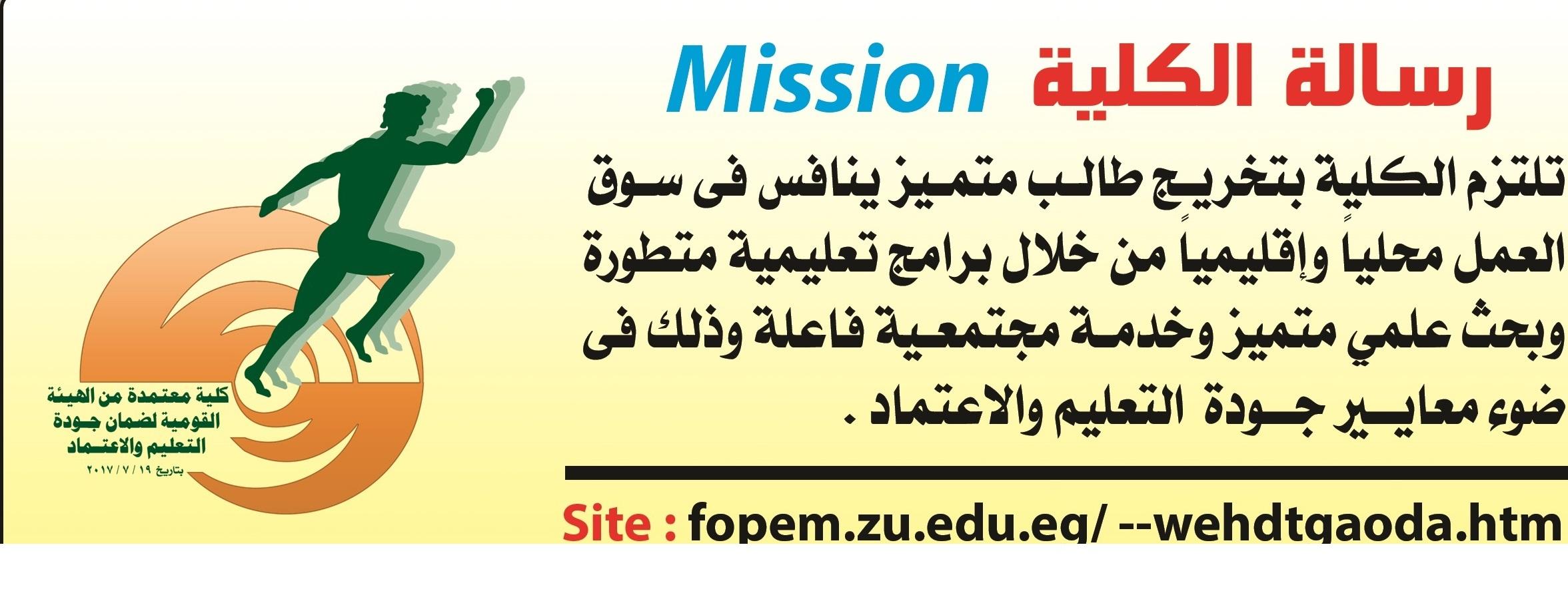 رسالة الكلية mission