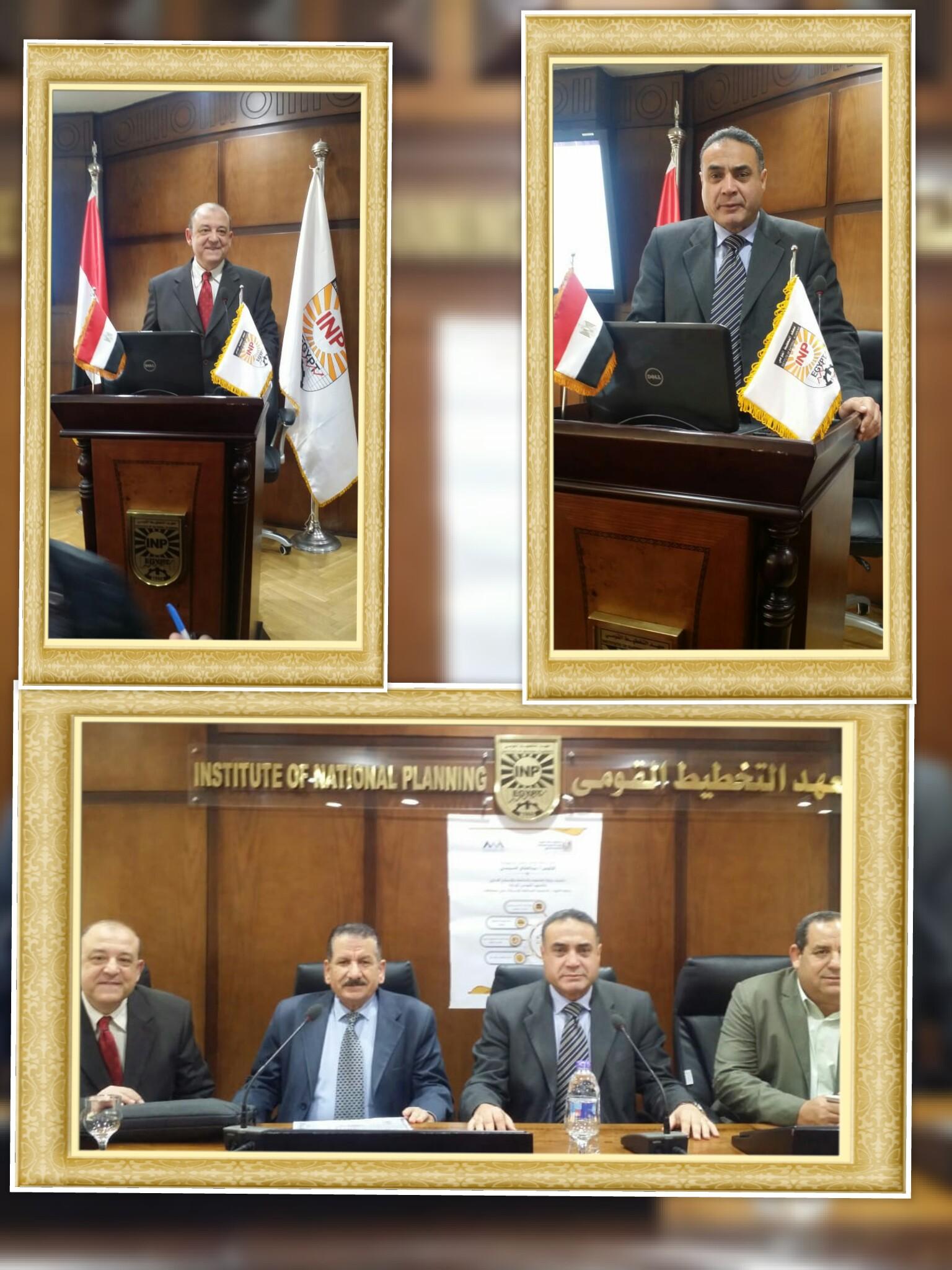 اجتماعات جائزة التميز للمؤسسات الحكومية بالمعهد القومى للتخطيط
