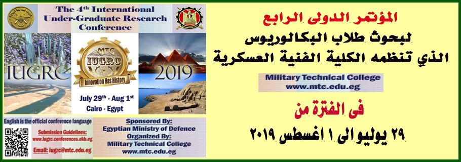 المؤتمر الدولى الرابع لطلاب مرحلة البكالوريوس 2019