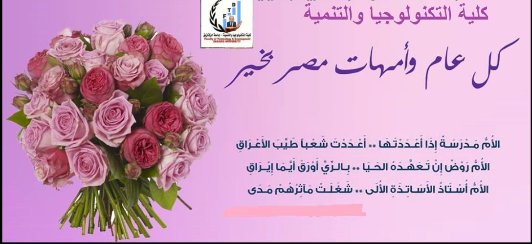 كل عام وأمهات مصر بخير
