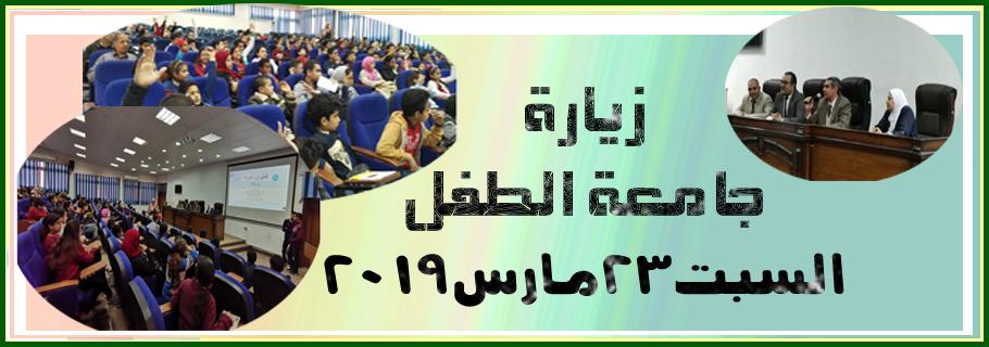 زيارة طلاب جامعة الطفل لكلية الهندسة جامعة الزقازيق السبت الموافق 23 مارس 2019