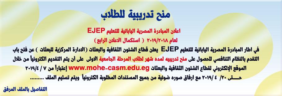 اعلان المبادرة المصرية اليابانية للتعليم EJEP