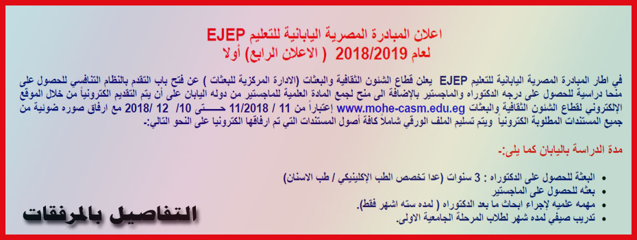 المبادرة المصريه اليابانية 2019