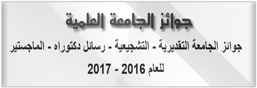 جوائز الجامعة العلمية 2016 - 2017