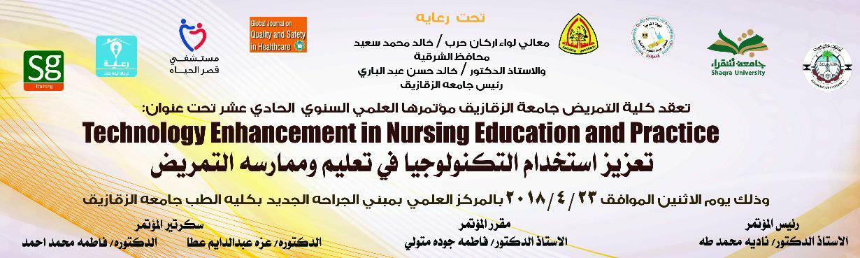 مؤتمر كلية التمريض السنوي الحادي عشر