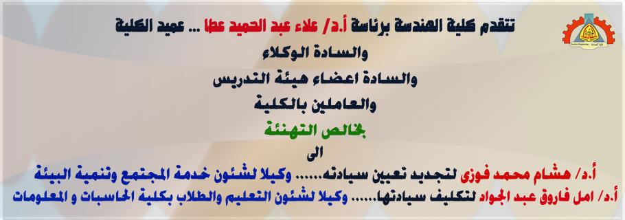 تهنئة الى أ.د/ هشام محمد فوزى ، أ.د/ امل فاروق عبد الجواد