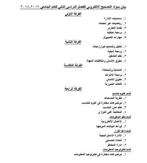 - بيان بمواد التصحيح الالكترونى للفصل الدراسى الثانى للعام الجامعى 2017-2018