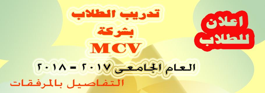 تدريب الطلاب بشركة MCV