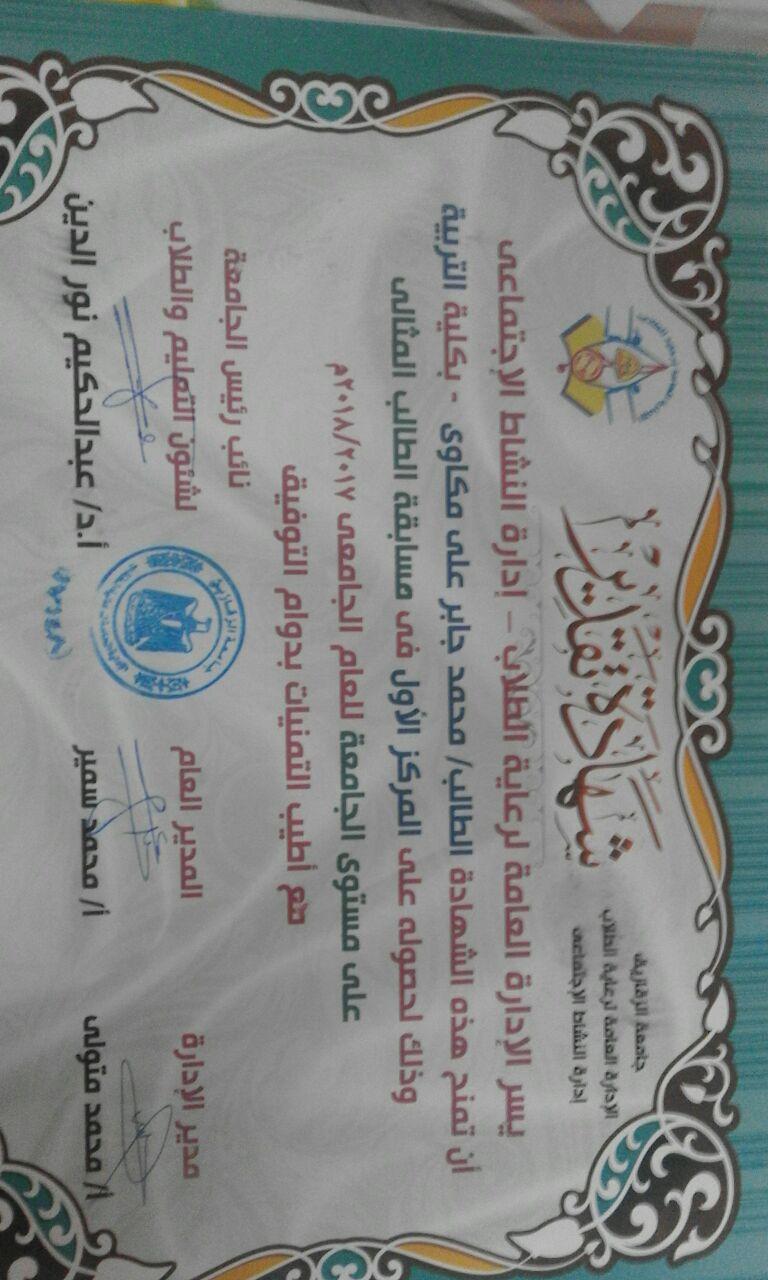 منح شهادة الطالب المثالي للطالب محمد جابر علي مكاوي لحصوله علي المركز الاول