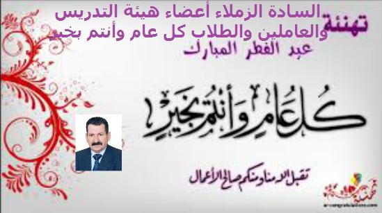 كل عام وأنتم بخير - عيد فطر مبارك أ.د/ حسن الكيلاوى