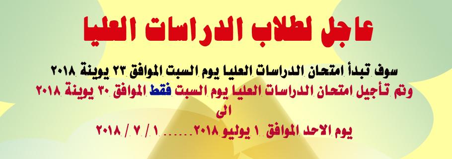 خبر تاجيل امتحان يوم السبت الموافق 30 -6 الى الاحد الموافق 1 - 7 - 2018