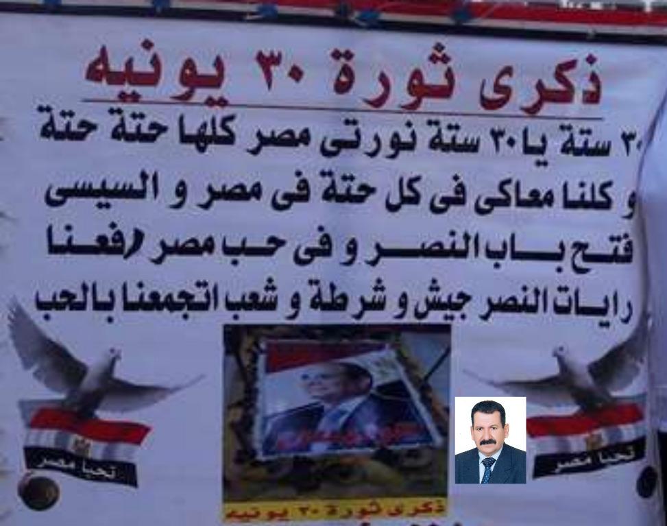 مجلس الكلية يهنئ الشعب المصري والقيادة السياسية بذكرى ثورة 30 يونيه