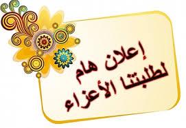 اكواد الفرقة الرابعه 2017-2018