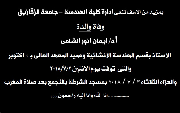 نعى والدة الدكتورة ايمان الشامى