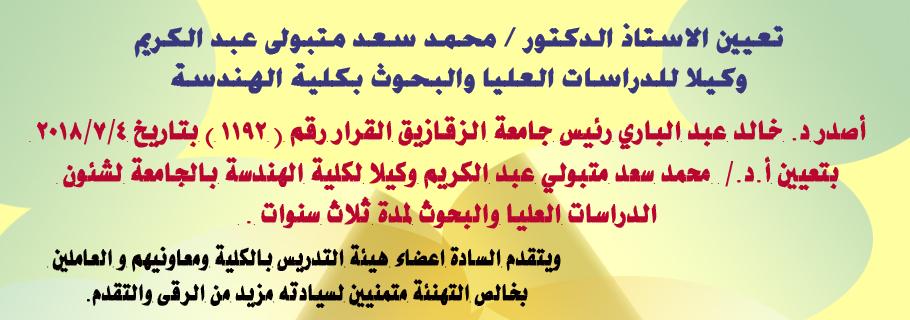 تعيين أ.د/ محمد سعد متبولى وكيلا للكلية للدراسات العليا والبحوث