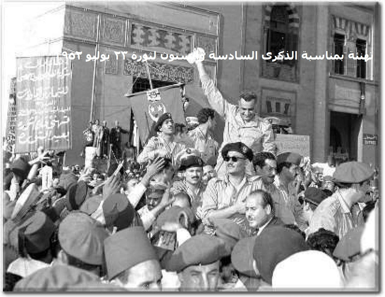 تهنئة بمناسبة الذكرى السادسة والستون لثورة 23 يوليو 1952