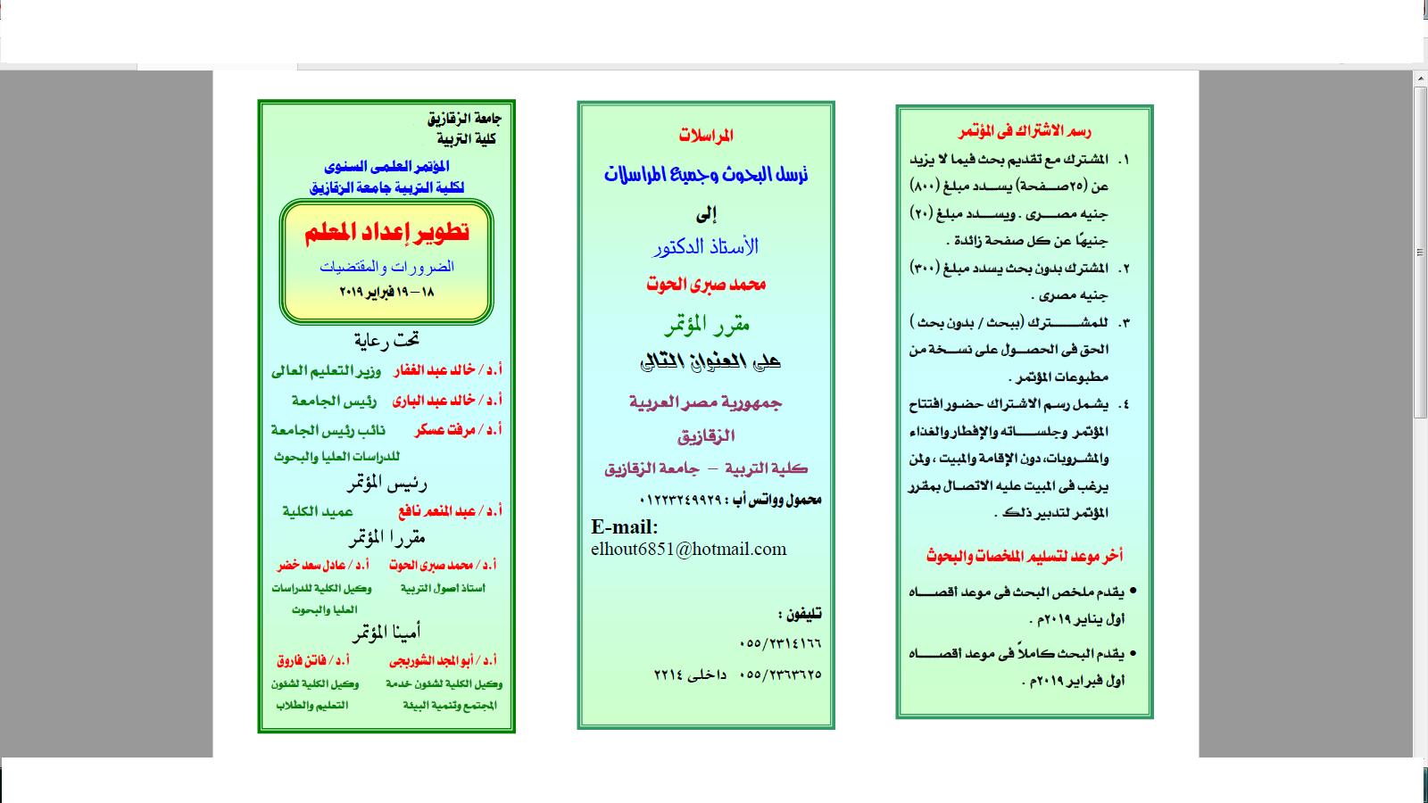 المؤتمر العلمى السنوى  لكلية التربية جامعة الزقازيق: تطوير إعداد المعلم  الضرورات والمقتضيات 18 – 19 فبراير 2019