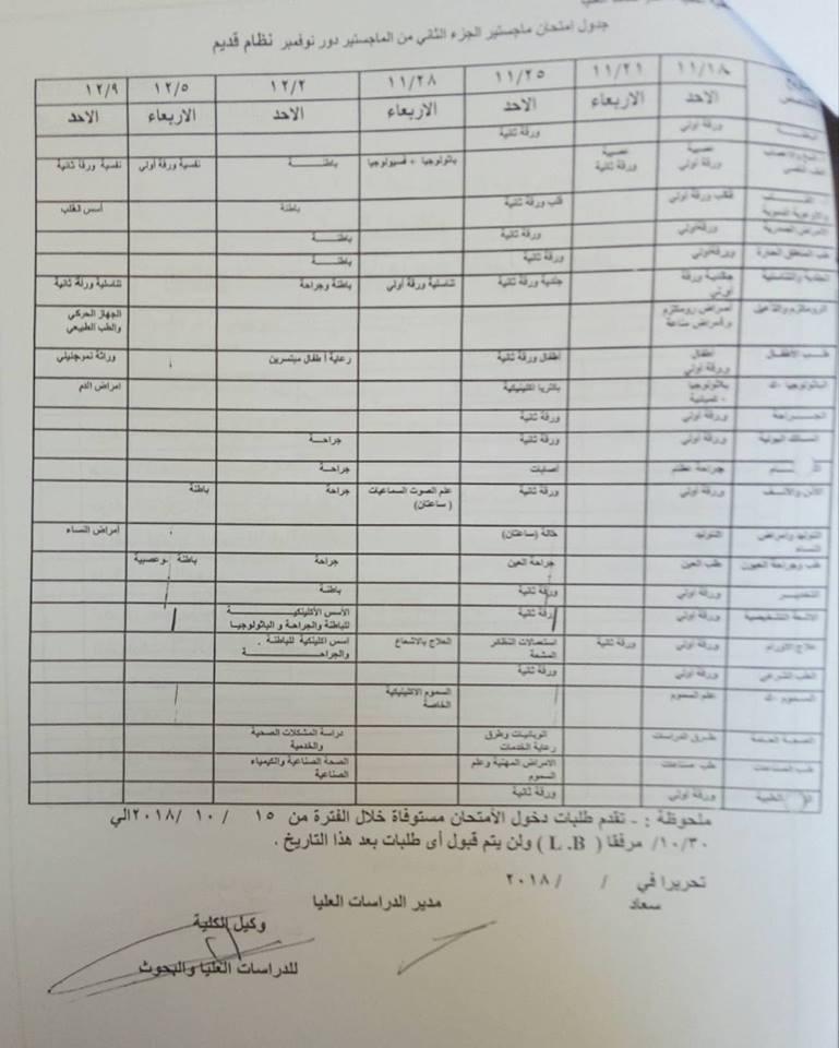 جدول امتحانات الدراسات العلياماجستير الجزء الثانى نوفمبر 2018 نظام حديث