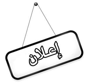 وحدة الميكرسكوب الالكترونى جامعة المنصورة