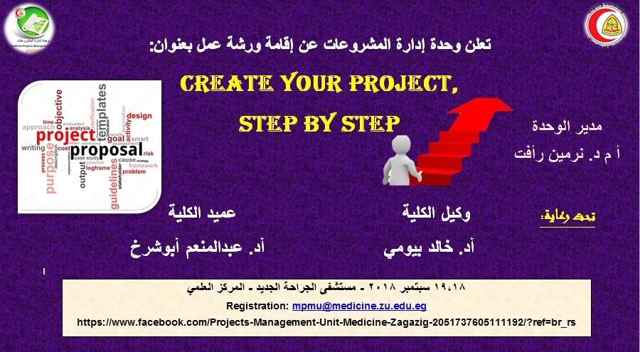 وحدة ادارة المشروعات
