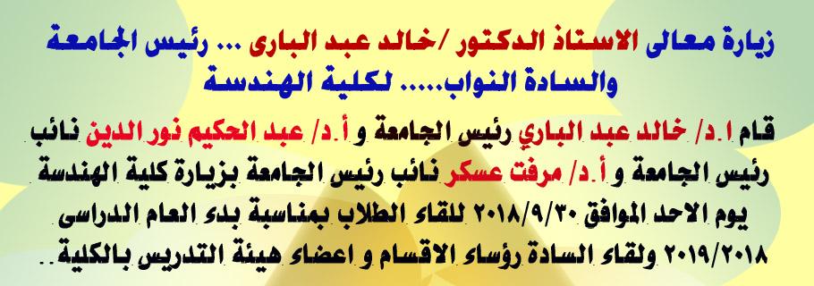 زيارة معالى الاستاذ الدكتور /خالد عبد البارى ... رئيس الجامعة والسادة النواب..... لكلية الهندسة