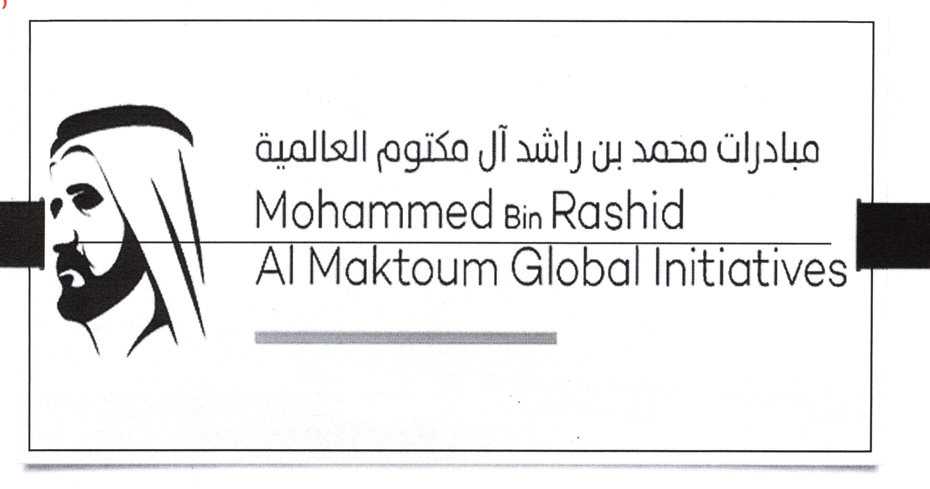 Mohammed Bin Rashid Al Maktoum International Initiatives
