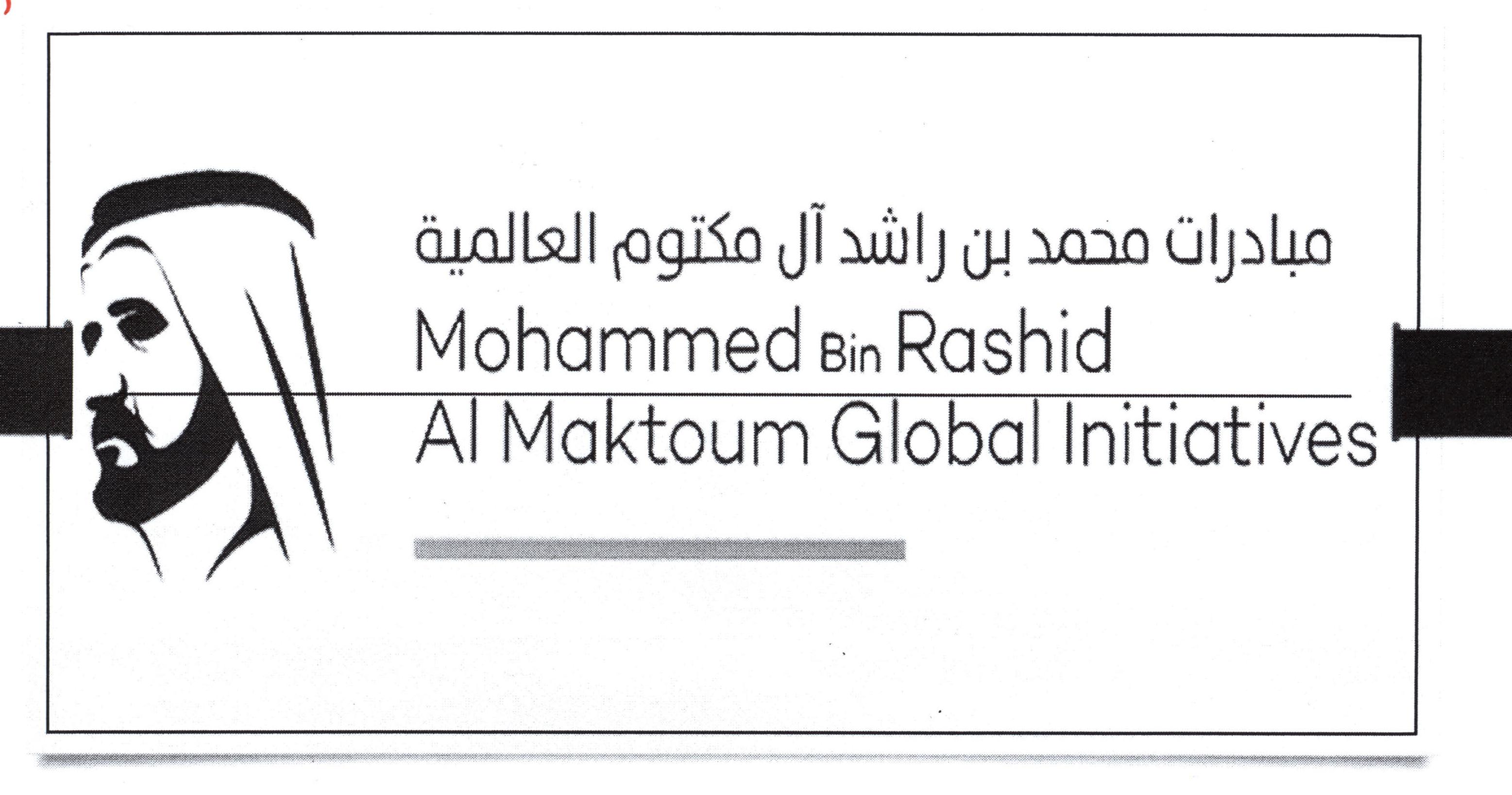 مبادرات محمد بن راشد آل مكتوم العالمية