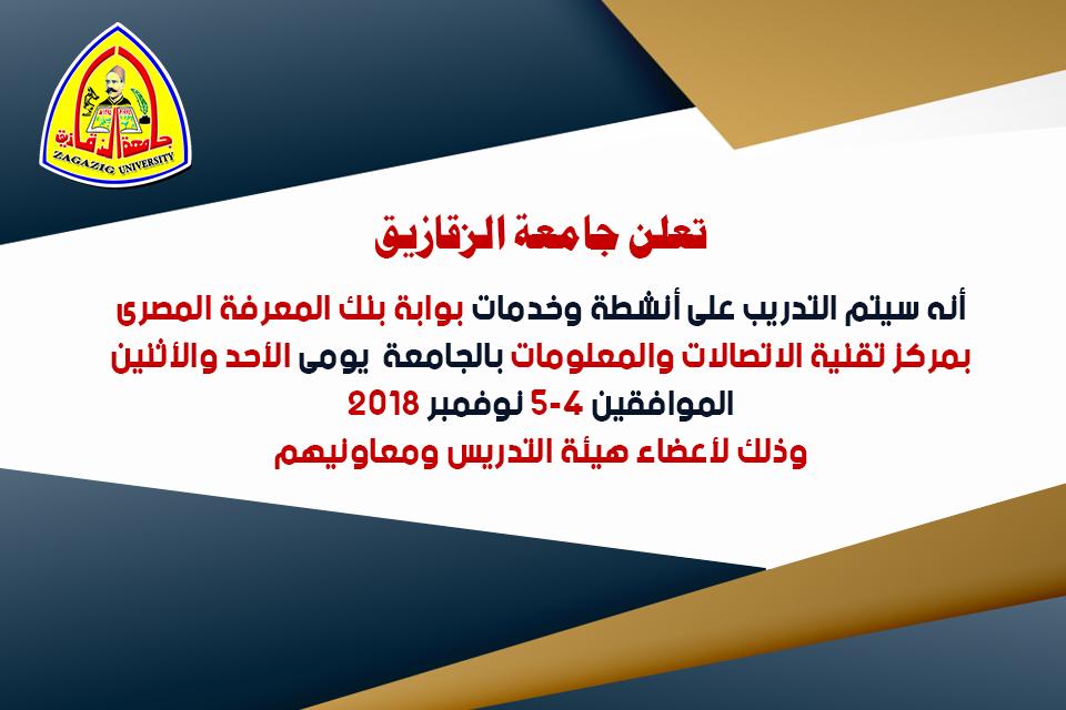 سيتم التدريب على أنشطة وخدمات بوابة بنك المعرفة المصرى بمركز تقنية الاتصالات والمعلومات بالجامعة يومى الأحد والأثنين