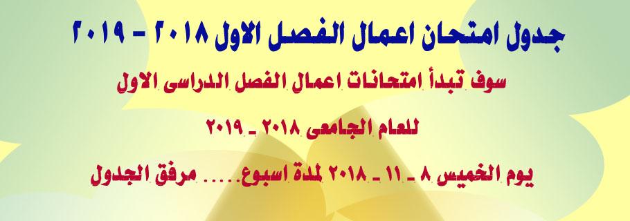 جدول امتحان اعمال الفصل الدراسى 2018-2019