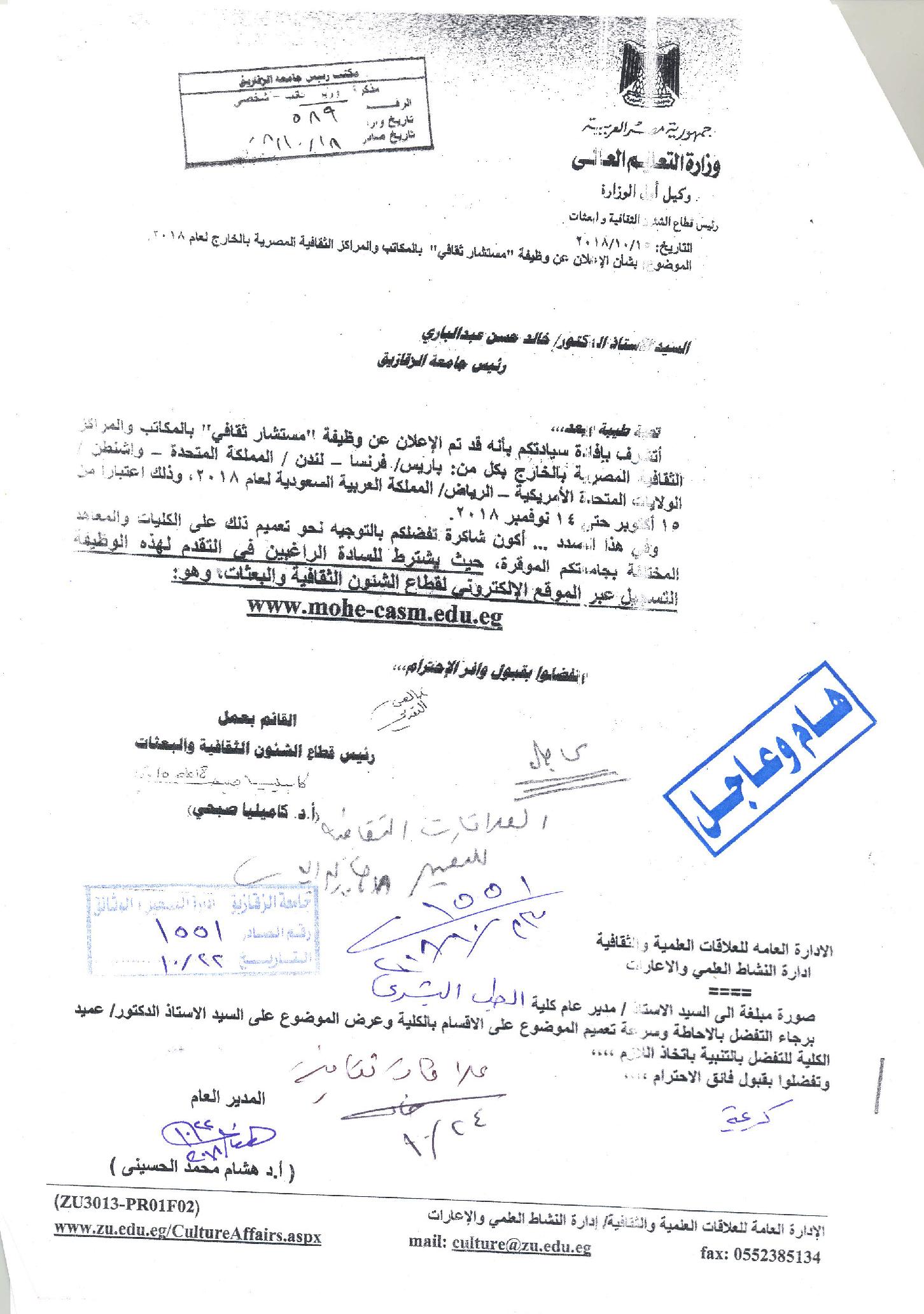 الاعلان عن وظيفة مستشار ثقافى بالمراكز الثقافيه المصريه بالخارج