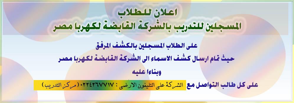 اعلان للطلاب  المسجلين للتدريب بالشركة القابضة لكهربا مصر